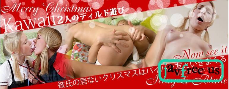 金髪天国 0535 彼氏の居ないクリスマスはパイパン友といきまくる!寂しいのは私たちも一緒 / イリニー&ブレーキ - image king8-535 on https://javfree.me