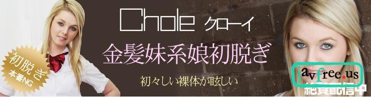 金髪天国556 本邦初公開メディア初脱ぎTEEN まだあどけなさの残る美少女 クローイ / クローイ kin8tengoku