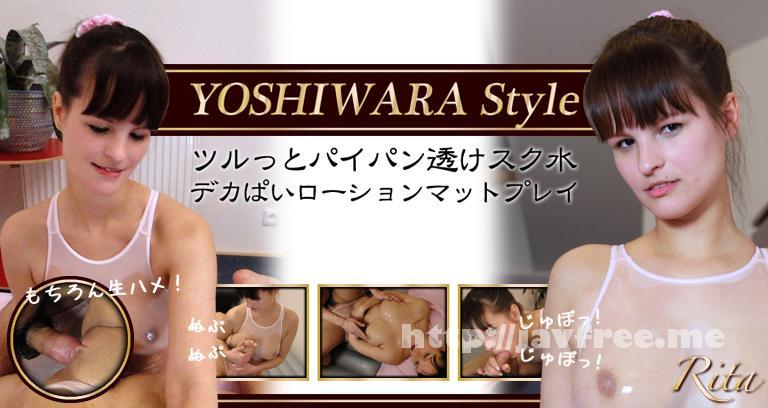 金髪ヤローSチーム 0121 リタ (Rita) YOSHIWARA Style ツルっとパイパン透けスク水デカぱいローションマットプレイ - image kinpatu86-0121 on https://javfree.me