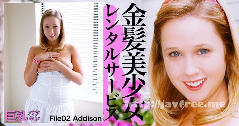 金髪ヤローSチーム 0180 アディゾン (Addison) 金髪美少女レンタルサービス FILE02 Addison 金髪ヤローSチーム アディソン kinpatu86