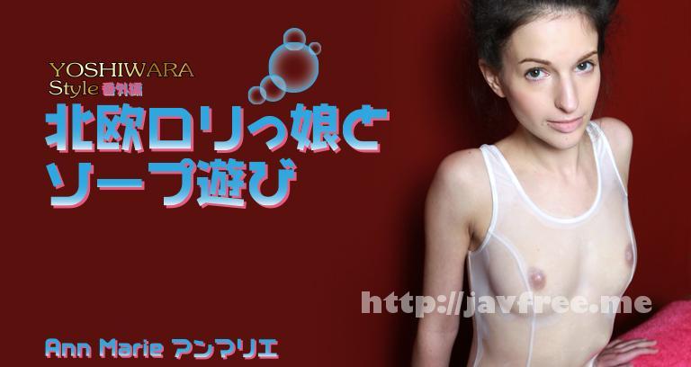 金髪ヤローSチーム 0222 アンマリエ (AnnMarie) YOSHIWARA Style 番外編 北欧ロリっ娘とソープ遊び 金髪ヤローSチーム アンマリエ kinpatu86