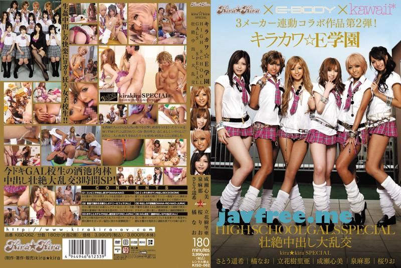 [KISD-062] kira☆kira×E-BODY×kawaii*3メーカー連動コラボ作品第2弾!キラカワ☆E学園 HIGH SCHOOL GALS SPECIAL 壮絶中出し大乱交 - image kisd-062 on https://javfree.me