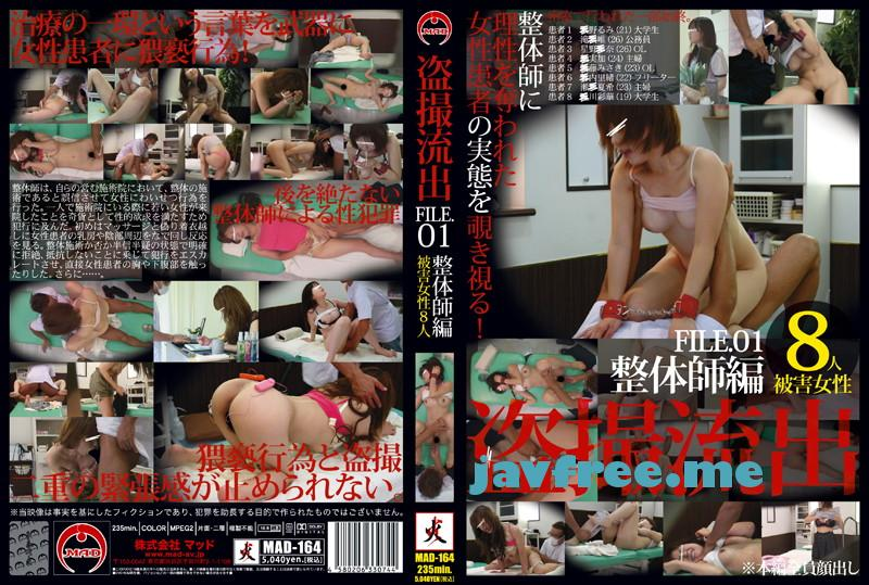 [MAD-164] 盗撮流出 FILE.01 整体師編 - image mad-164 on https://javfree.me