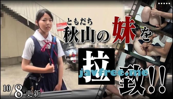 メス豚121008_564_01-秋山(友達)の妹を拉致! - image mesubuta-121008 on https://javfree.me