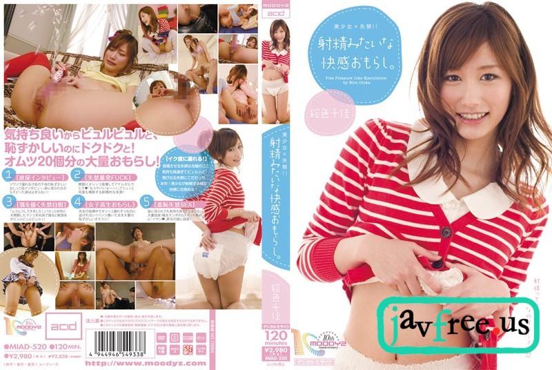 [HD][MIAD 520] 美少女×失禁 射精みたいな快感おもらし。 絵色千佳 絵色千佳 MIAD