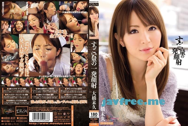 [HD][MIDD-859] すっごい量の一発顔射 大橋未久 - image midd-859 on https://javfree.me