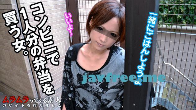 muramura.tv 010313_799 1人分のコンビニ弁当を買う女は、本当は「誰かと話したい!」と思っている?道を聞く観光客 - image mura-010313_799 on https://javfree.me