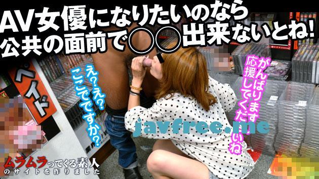 muramura 011113 805 AV女優になりたいなら、エロビデオを借りに来たお客さんを口説き落としてみよ! 宮元あゆ Muramura