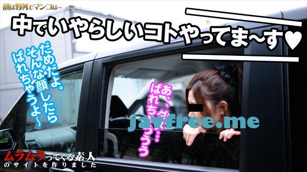 muramura.tv 011813 809 顔は野外でマンコは車内…誰にもバレないようにSEXできるか 松崎さや Muramura