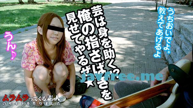 muramura.tv 013113 816僕のギターの指さばきを見て興味を示して来た女の子をめいいっぱい僕のお家で奏でてあげました 葉山エリカ Muramura