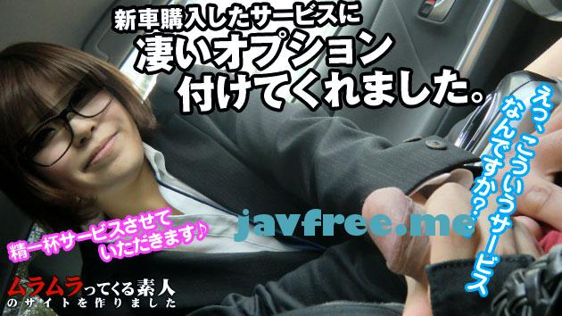 muramura.tv 020913 822 私の仕返しを吹いて新しい自動車販売店の経営の業績を増加します!前編 田中めぐ Muramura