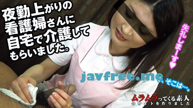 muramura.tv 021413_824 夜勤あがりの看護婦さんは疲れているだろうからと癒してあげるつもりが、逆に癒してもらいました - image mura-021413_824 on https://javfree.me