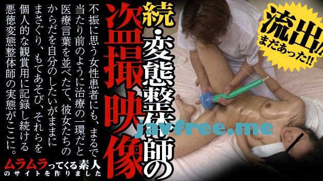 muramura.tv 030513 835 継続します!変態の按摩師の撮影が特殊で映って流れ出すようです Muramura