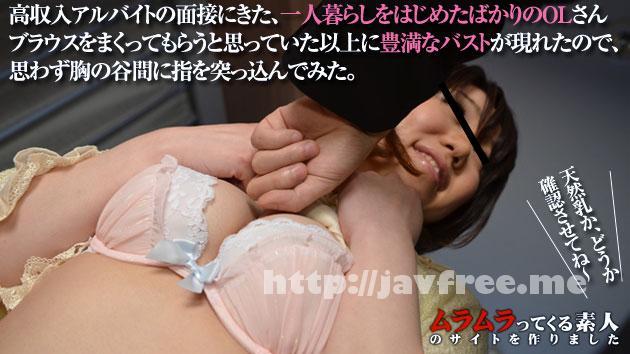 muramura 081214_111 ムラムラってくる素人のサイトを作りました     - image muramura-081214_111 on https://javfree.me