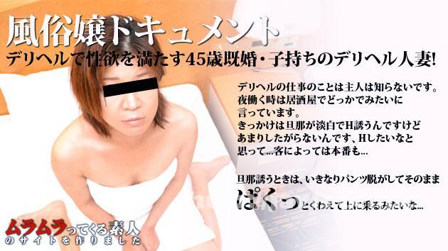 muramura 092115 286 ムラムラってくる素人のサイトを作りました     笹岡志保 Muramura