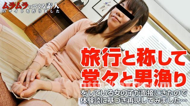 muramura 100113 956 ムラムラってくる素人のサイトを作りました     藤田彩乃 Muramura
