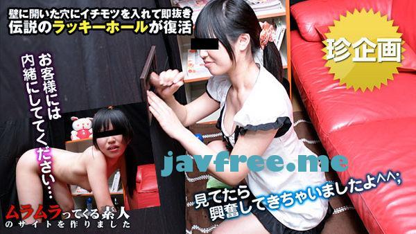 muramura 707 伝説のラッキーホールが復活!壁に開いた穴にイチモツを入れて即ヌキ! - image muramura-707 on https://javfree.me