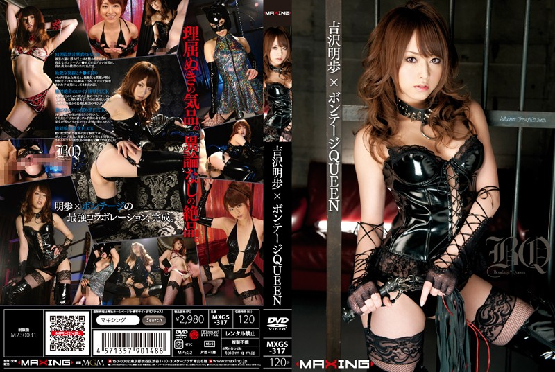 [MXGS-317] 吉沢明歩×ボンテージQUEEN - image mxgs317 on https://javfree.me