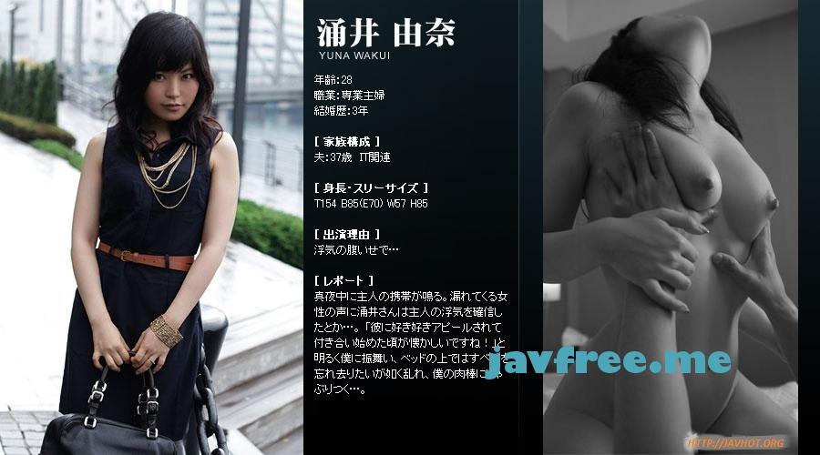 Mywife 00423 涌井由奈 涌井由奈 Mywife