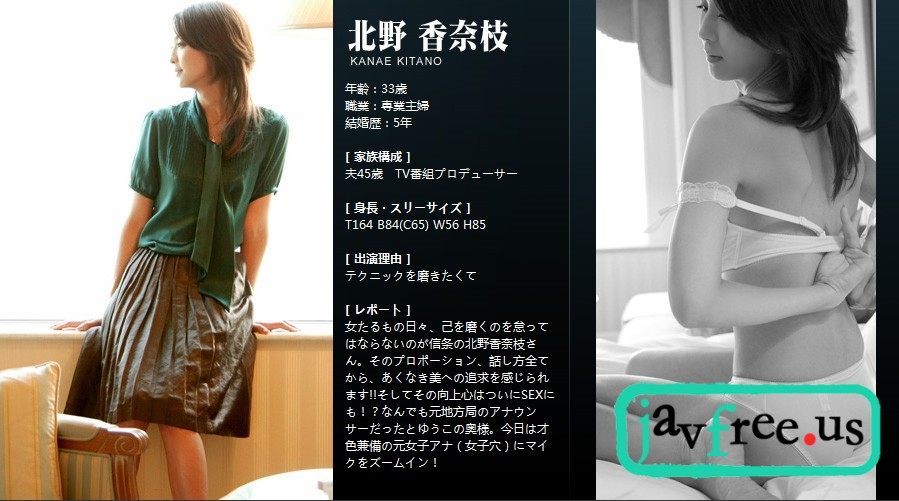 Mywife-No 00157 北野香奈枝 舞+再会 - image mywife-157 on https://javfree.me