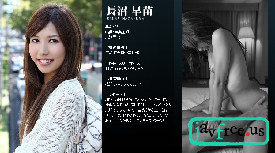 Mywife-No 00378 長沼早苗 舞ワイフ - image mywife-378 on https://javfree.me