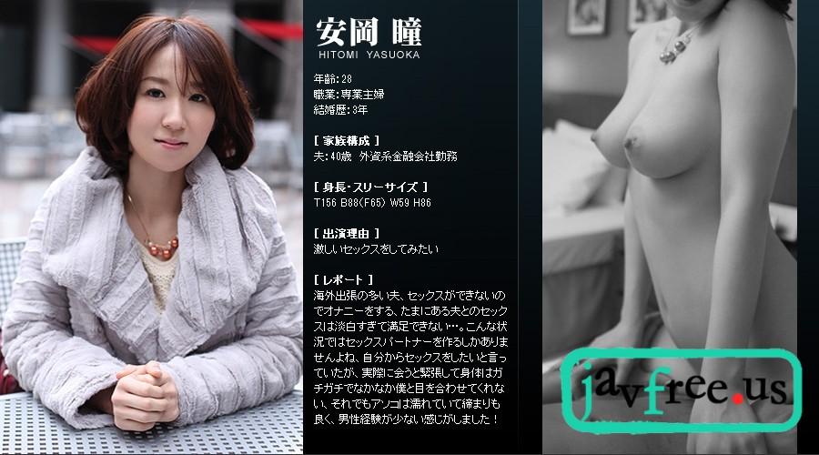 Mywife 393 安岡瞳 舞ワイフ - image mywife-393 on https://javfree.me