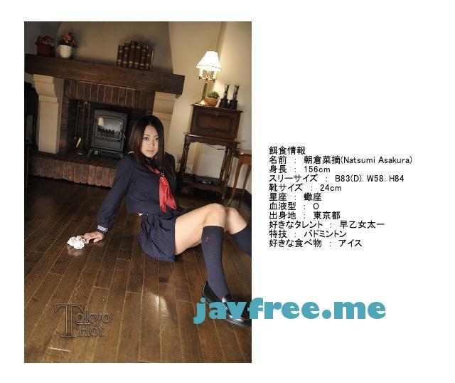 Tokyo Hot n0413 絶対餌食女子校生輪姦汁 朝倉菜摘 - image n0413-2 on https://javfree.me