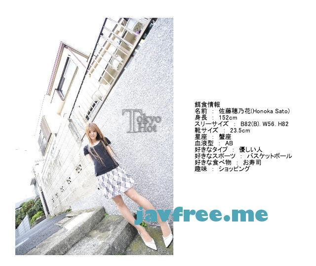 Tokyo Hot n0425 超絶美少女最悪精液溺姦 佐藤穂乃花 - image n0425-4 on https://javfree.me