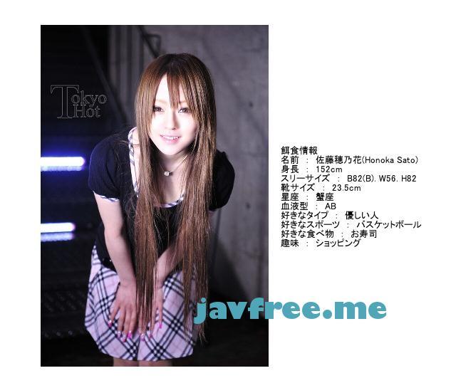 Tokyo Hot n0425 超絶美少女最悪精液溺姦 佐藤穂乃花 - image n0425-5 on https://javfree.me