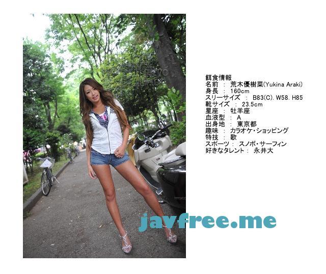 Tokyo Hot n0440 モデル面接極悪輪姦業界掟 荒木優樹菜 - image n0440-1 on https://javfree.me