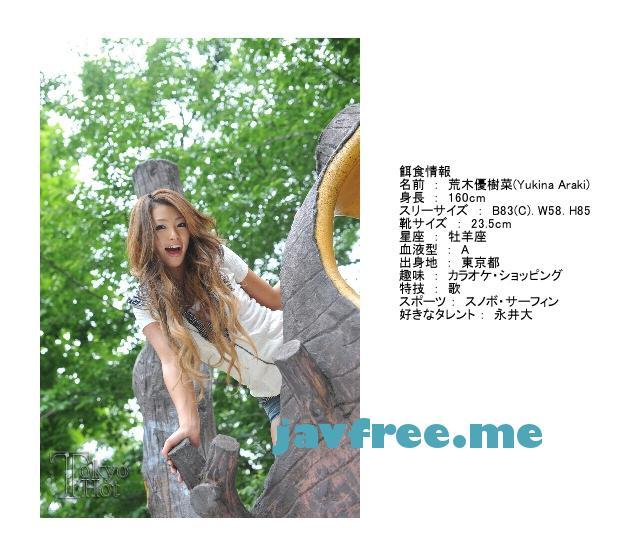 Tokyo Hot n0440 モデル面接極悪輪姦業界掟 荒木優樹菜 - image n0440-3 on https://javfree.me