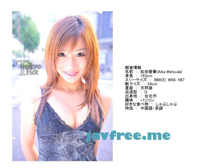 Tokyo Hot n0445 捜父姑娘望郷鬼畜中出し 松田愛華 - image n0445 on https://javfree.me