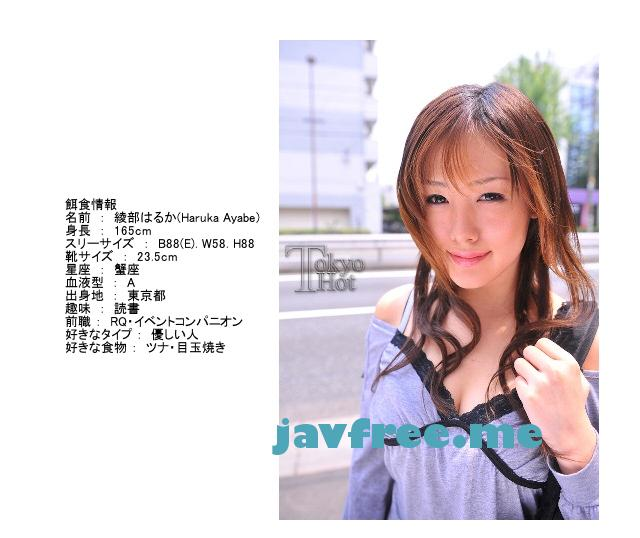 Tokyo Hot n0446 目を付けた女は嬲り犯せ! 綾部はるか - image n0446-2 on https://javfree.me