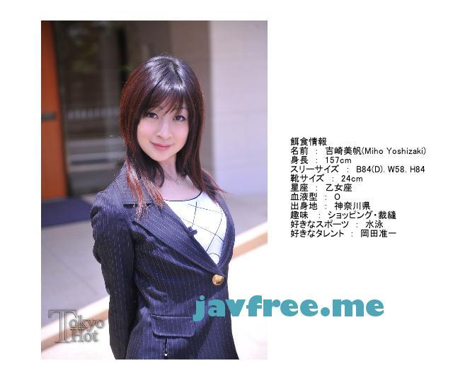 Tokyo Hot n0466 女子アナ鬼中出し無限潮噴 吉崎美帆 吉崎美帆 Tokyo Hot