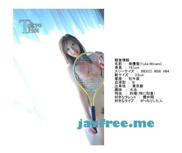 Tokyo Hot n0470 優香⑱歳2本挿しボコ廻し 南優香 - image n0470-5 on https://javfree.me