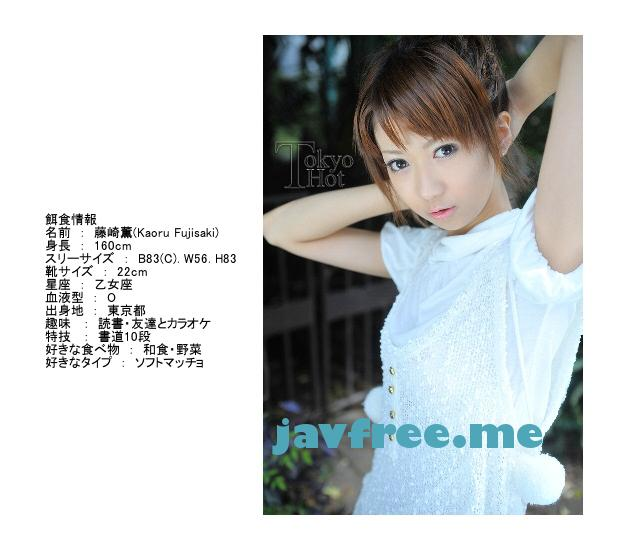 Tokyo Hot n0479 美少女嬲姦東熱流稽古汁 藤崎薫 - image n0479-1 on https://javfree.me