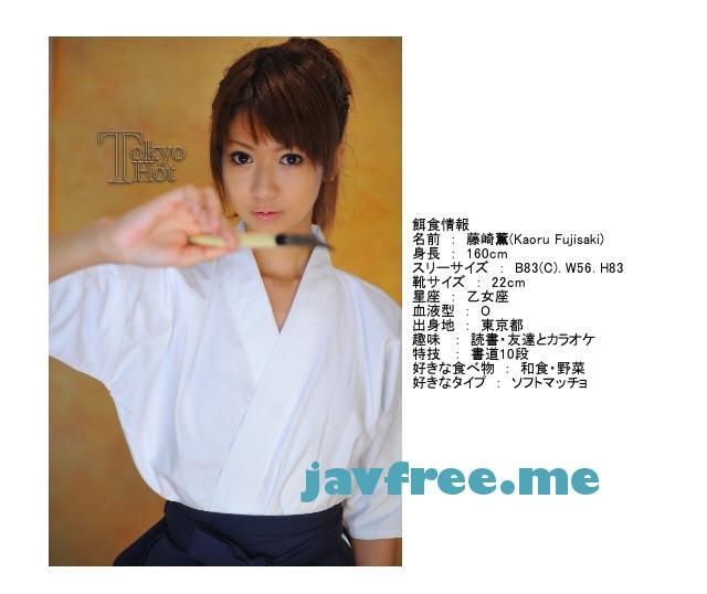 Tokyo Hot n0479 美少女嬲姦東熱流稽古汁 藤崎薫 - image n0479-3 on https://javfree.me