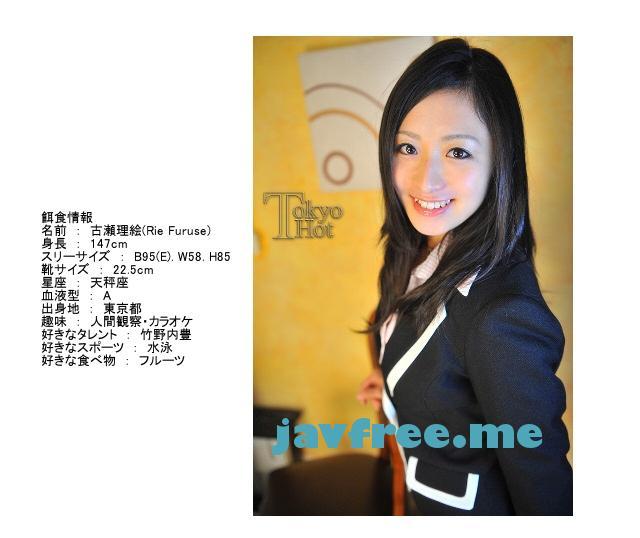 Tokyo Hot n0490 巨乳アナ中出し痙攣逝地獄 古瀬理絵 - image n0490-9 on https://javfree.me