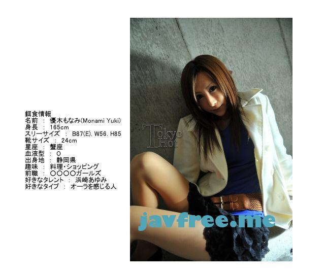 Tokyo Hot n0499 鬼姦クリニック審美膣穴汁 優木もなみ - image n0499-1 on https://javfree.me