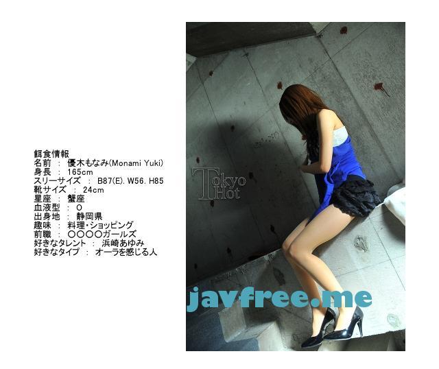 Tokyo Hot n0499 鬼姦クリニック審美膣穴汁 優木もなみ - image n0499-2 on https://javfree.me