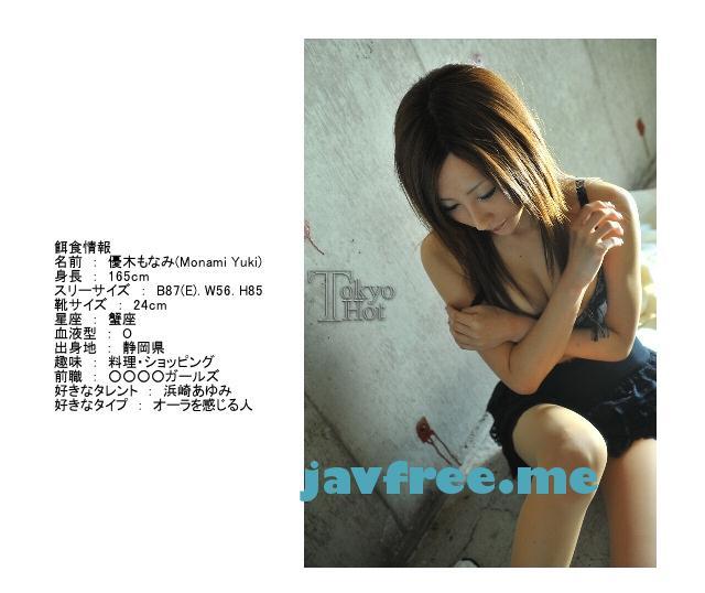 Tokyo Hot n0499 鬼姦クリニック審美膣穴汁 優木もなみ - image n0499-3 on https://javfree.me