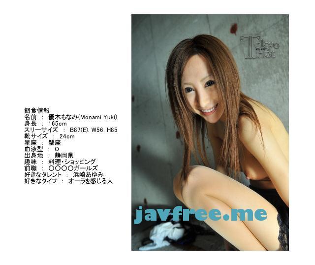 Tokyo Hot n0499 鬼姦クリニック審美膣穴汁 優木もなみ - image n0499-4 on https://javfree.me
