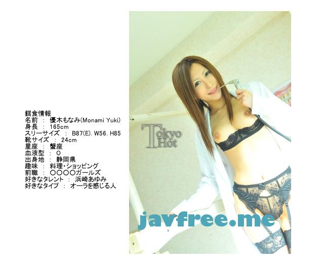 Tokyo Hot n0499 鬼姦クリニック審美膣穴汁 優木もなみ - image n0499-6 on https://javfree.me