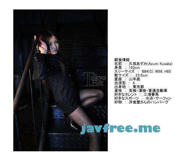 Tokyo Hot n0505 全穴中出し贓物崩壊輪姦 久坂あずみ - image n0505-5 on https://javfree.me