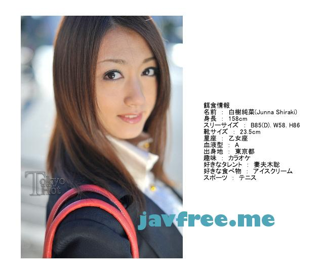 Tokyo Hot n0509 上玉餌食無限輪姦凹凹汁 白樹純菜