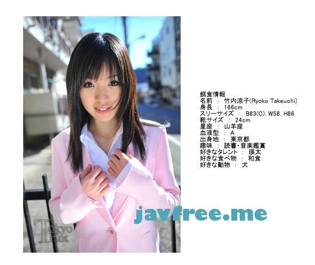 Tokyo Hot n0511 OL肉便器2穴損壊孕姦嬲汁 竹内涼子 - image n0511-2 on https://javfree.me