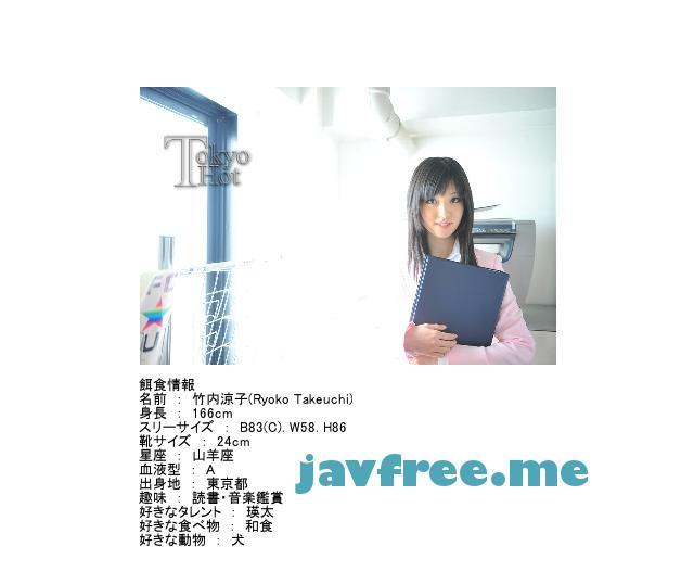 Tokyo Hot n0511 OL肉便器2穴損壊孕姦嬲汁 竹内涼子 - image n0511-4 on https://javfree.me