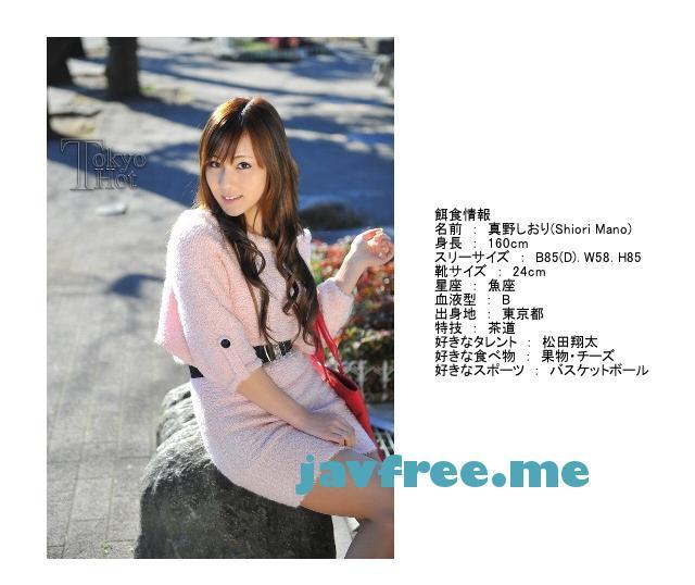 Tokyo Hot n0513 美人女子大生嵌姦縛汁屍 真野しおり - image n0513-2 on https://javfree.me