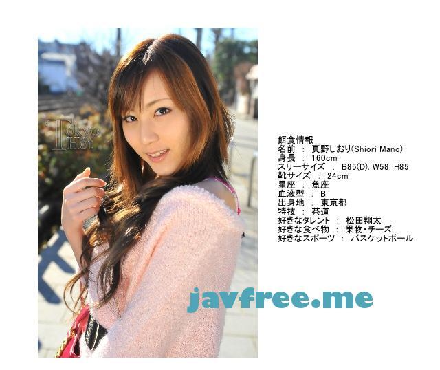 Tokyo Hot n0513 美人女子大生嵌姦縛汁屍 真野しおり - image n0513 on https://javfree.me