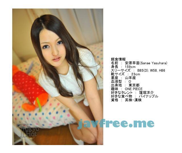 Tokyo Hot n0517 女子大生リアル性犯罪餌食 安原早苗